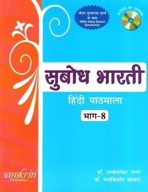 Subodh Bharti Hindi Pathmala For Class 8