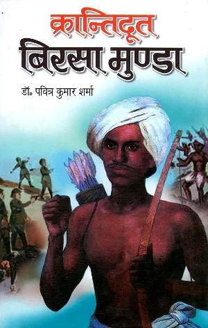 Krantidut Birsa Munda by Dr. Pavitra Kumar Sharma