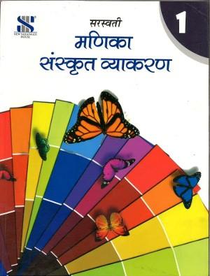 New Saraswati Manika Sanskrit Vyakaran Class 6