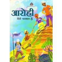 Madhubun Aarohi Hindi Pathmala Class 8