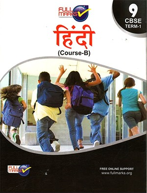 Full Marks Hindi for Class 9 Term – 1 & 2 (Set of 2 Books) Course B