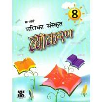 New Saraswati Manika Sanskrit Vyakaran 8