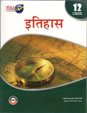 Full Marks History (Hindi) for Class 12