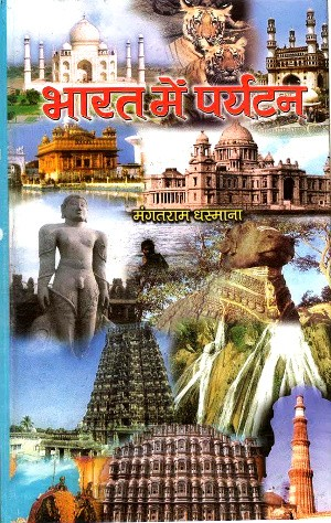 Bharat Mein Parytan by Mangat Ram Dhasmana