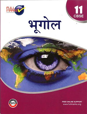 Full Marks Geography (Hindi) for Class 11