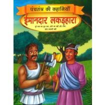 Imaandar Lakadhara Panchtantra Ki Kahaniyan