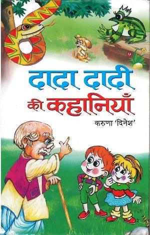 Dada Dadi Ki Kahaniyan by Karuna Dinesh