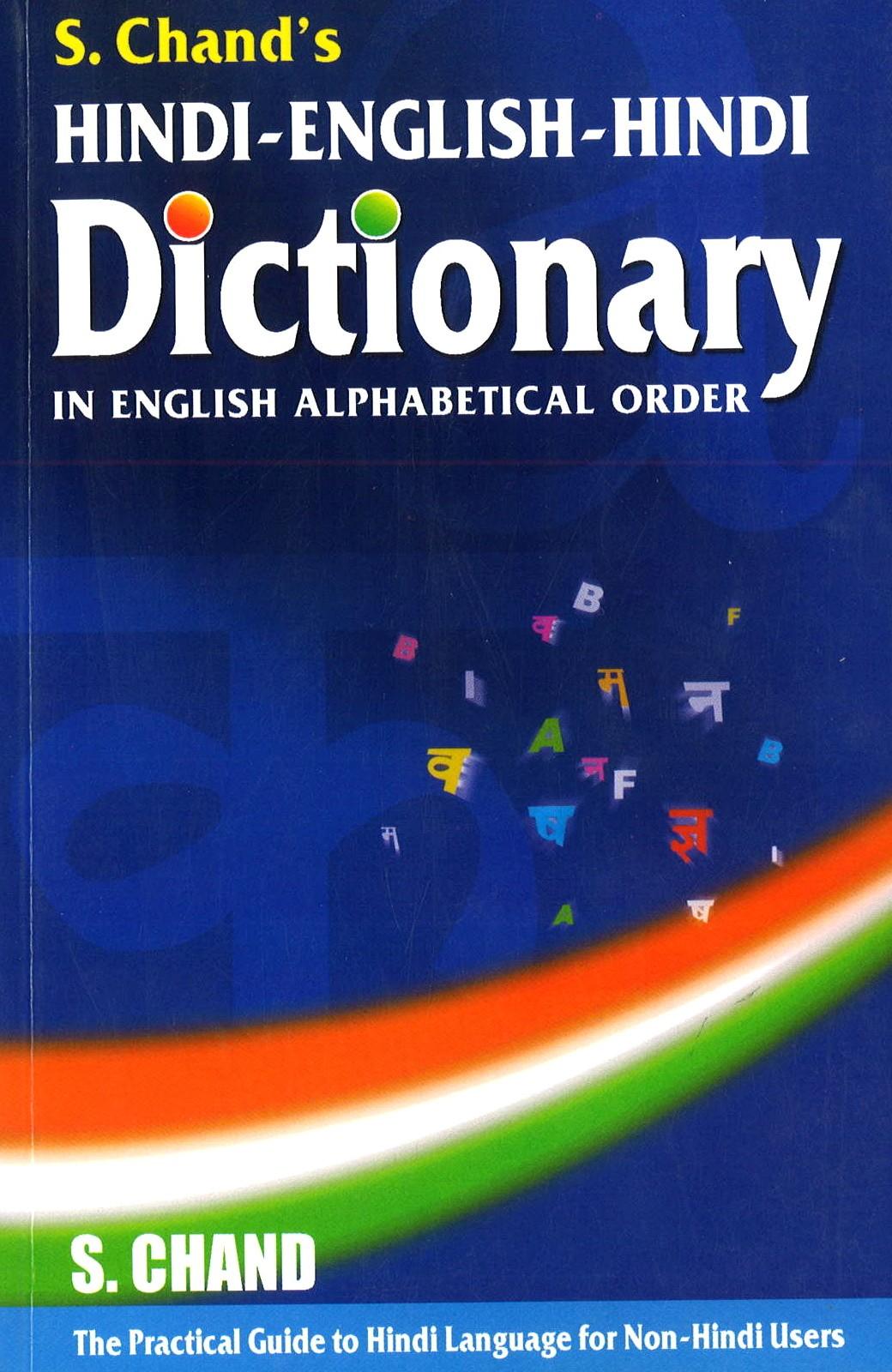 S.Chand's Hindi English Hindi Dictionary
