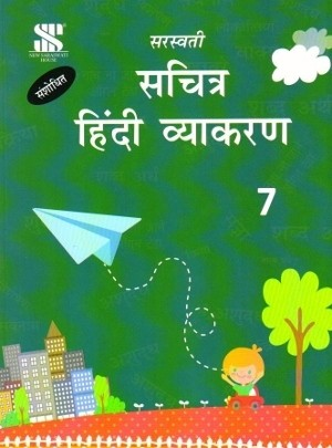 New Saraswati Sachitra Hindi Vyakaran Class 7