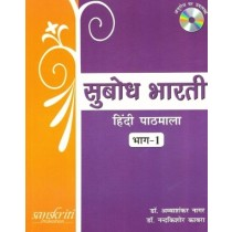 Subodh Bharti Hindi Pathmala For Class 1