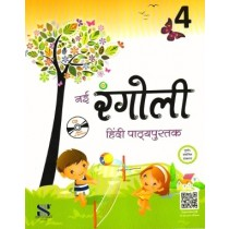 New Saraswati Nai Rangoli Hindi Pathyapustak Class 4