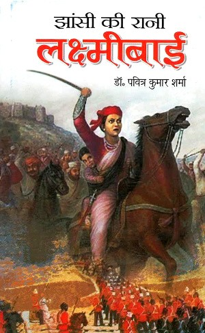 Jhansi Ki Rani Laxmibai by Dr. Pavitra Kumar Sharma