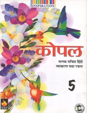 Kopal Manak Hindi Vyakaran For Class 5