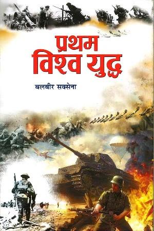 Pratham Vishv Yudh by Balbir Saxena