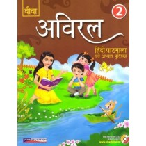 Viva Aviral Hindi Pathmala For Class 2