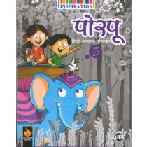 Porpu Hindi Abhyas Pustika For Class 3