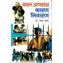 Bal Apradh Karan Nivaran by Dr. Rekha Vyas