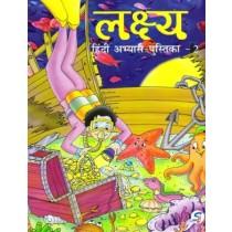 Lakshya Hindi Abhyas Pustika For Class 2