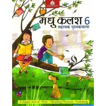 Madhubun Madhu Kalash Book 6
