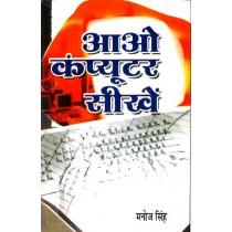 Aao Computer Sekhien by Manoj Singh