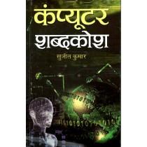 Computer Shabdkosh (Hindi) by Sujeet Kumar
