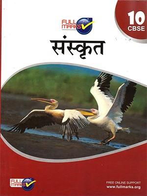 Full Marks Guide Class 10 Sanskrit