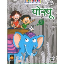 Porpu Hindi Abhyas Pustika For Class 5