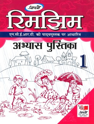 Rimjhim Abhyas Pustika For Class 1