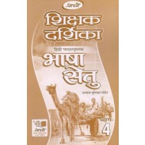 Prachi Bhasha Setu Solution Book For Class 4