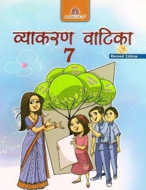Madhubun Vyakaran Vatika Revised Edition For Class 7