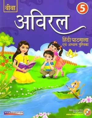 Viva Aviral Hindi Pathmala For Class 5