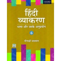Oxford Hindi Vyakaran For Class 6