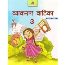 Madhubun Vyakaran Vatika Revised Edition For Class 3