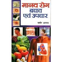 Manav Rog Bachav Evam Upchar by Sameer Anand