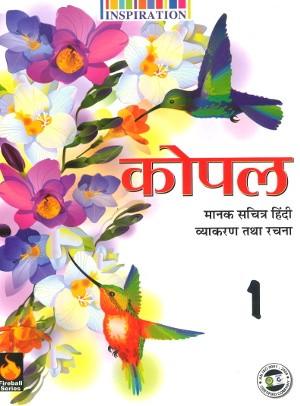 Kopal Manak Hindi Vyakaran For Class 1