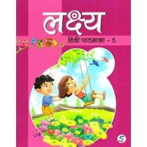 Lakshya Hindi Pathmala For Class 5