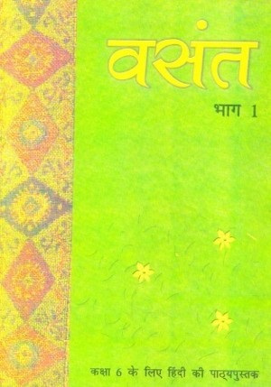 NCERT Vasant Part 1 Hindi Textbook Class 6