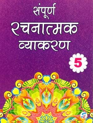 Sampurna Rachnatmak Vyakaran For Class 5