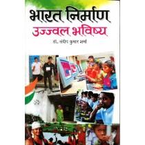 Bharat Nirman Ujjbal Bhivshy by Dr. Sandeep Kumar Sharma