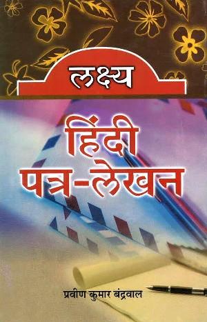 Lakshya Hindi Patra Lekhan by Praveen Kumar Bandrawal
