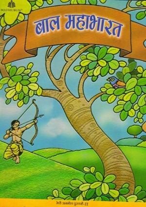 Madhubun Bal Mahabharat