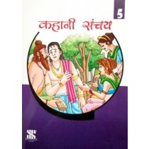 New Saraswati Kahani Sanchay Book 5