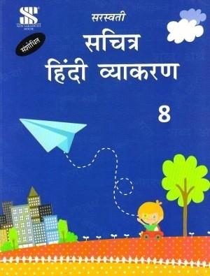 New Saraswati Sachitra Hindi Vyakaran Class 8