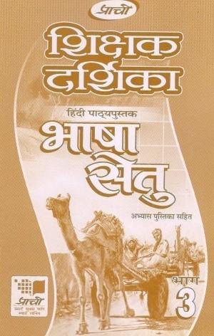 Prachi Bhasha Setu Solution Book For Class 3