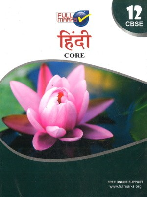 Full Marks Guide Hindi Core for Class 12