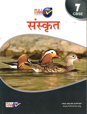 Full Marks Guide Class 7 Sanskrit