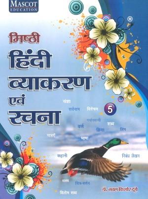 Misthi Hindi Vyakaran Avam Rachna Class 5