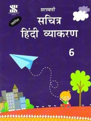 New Saraswati Sachitra Hindi Vyakaran Class 6