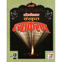 Prachi Sanskrit Vyakaran Part 2