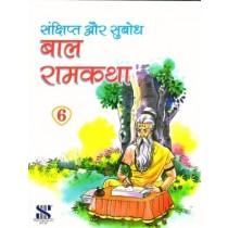 New Saraswati Bal Ramkatha Class 6